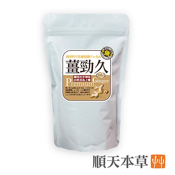 薑勁久【順天堂★順天本草】促進新陳代謝➠|四季的最佳零食|