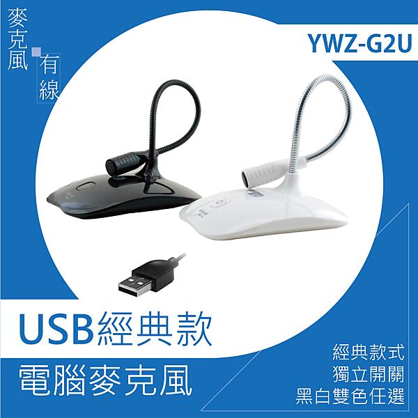 [ USB ]e-Kit高感度金屬軟管USB/全指向電腦麥克風 YWZ-G2U