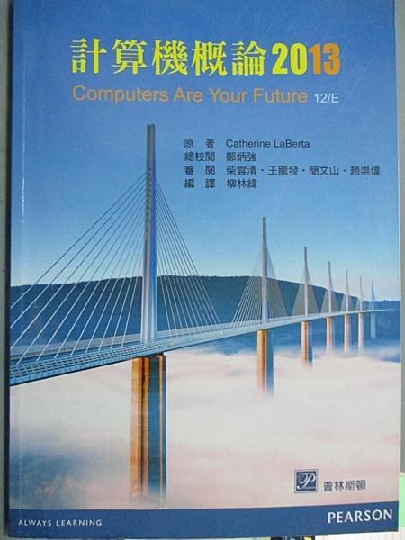 【書寶二手書T2/大學資訊_JCP】2013計算機概論12/e_LaBerta