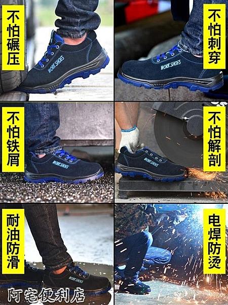 勞保鞋男士工作輕便耐磨防砸防刺穿安全焊工老保透氣防臭電工 交換禮物