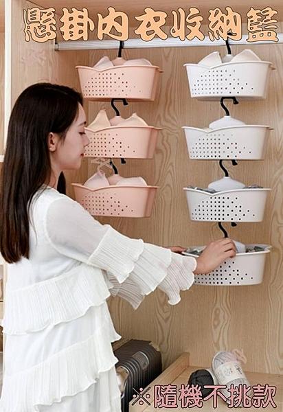 懸吊内衣收纳籃 箱子 塑料懸掛式 衣柜 文件 胸罩 收納神器 掛袋墻 掛式 內褲 襪子 收納袋 掛籃