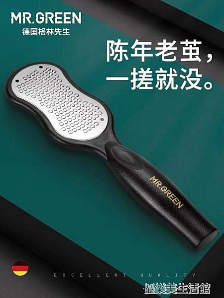 德國磨腳神器磨腳石搓腳板老繭家用刮腳後跟修腳底修腳刀器 【優樂美】