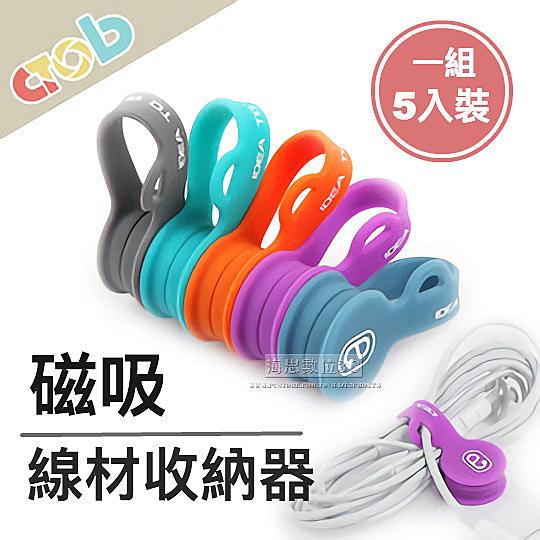 【海思】atob 矽膠磁吸式耳機線材收納器/集線器/Demo磁鐵夾(一組5入)  彈性矽膠 磁扣式設計