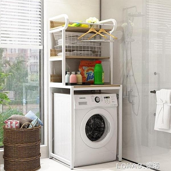 洗衣機置物架落地滾筒洗衣機架子衛生間儲物架陽台架子浴室收納架 NMS 樂活生活館