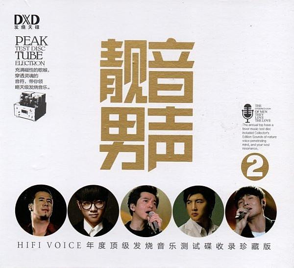 【停看聽音響唱片】【CD】靚音男声2