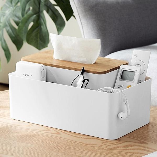 桌面紙巾盒客廳家用茶幾北歐ins風創意多功能遙控器收納盒抽紙盒 母親節禮物