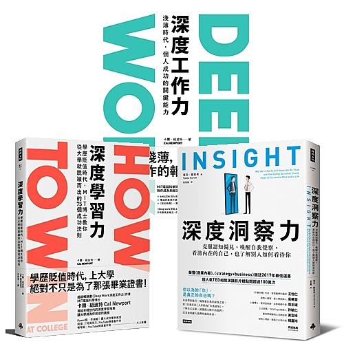深度力三書:Deep Work深度工作力+深度學習力+深度洞察力