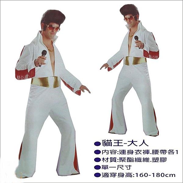 貓王-大人 萬聖節化妝表演舞會派對造型角色扮演服裝道具