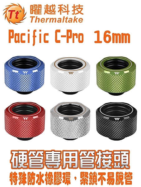 [地瓜球@] 曜越 Tt Pacific C-Pro G1/4 PETG Tube 16mm 硬管 管接頭