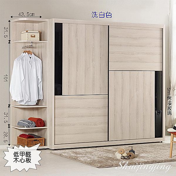 【水晶晶家具/傢俱首選】JM1580-1-3 優娜8.5*7呎白橡低甲醛木心板拉門轉角衣櫃~~雙色可選