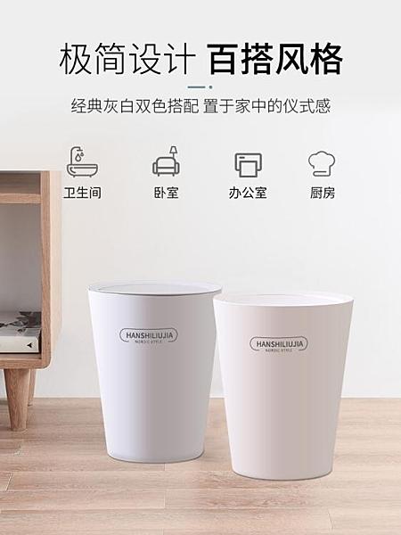 垃圾桶家用客廳臥室創意北歐風帶有搖蓋大號乾濕分類分離衛生間筒 新年禮物