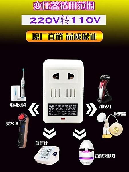 變壓器 220v轉110v/120v轉220伏電動牙刷美國潔碧沖牙器電壓轉換器 莎瓦迪卡
