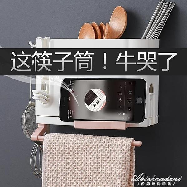 筷子筒壁掛式筷籠子瀝水置物架托家用筷籠筷筒廚房餐具創意收納盒 黛尼時尚精品