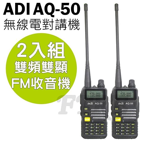 ADI AQ-50 無線電對講機 (2入) 雙頻雙顯 三色背光 FM收音機 警報功能 AQ50 手電筒功能