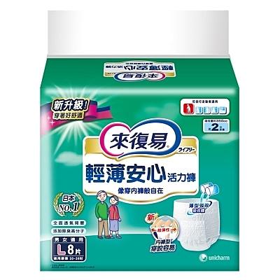 來復易 活力褲 XL 7片*4包/箱★愛康介護★
