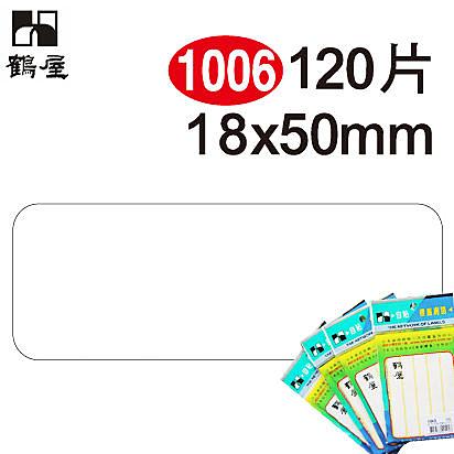 【西瓜籽】《鶴屋》 自粘標籤(空白) 18×50mm(120片) 1006 (自黏標籤/列印標纖/事務標籤)