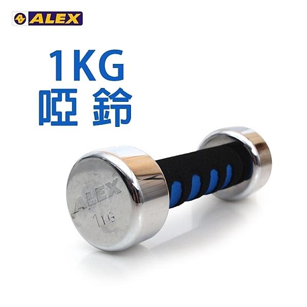 ALEX 新型電鍍啞鈴1kg(健身 重訓  ≡體院≡ A-2001