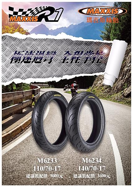 機車兄弟【瑪吉斯MAXXIS MA-R1 110/70-17TL 54H 輪胎】
