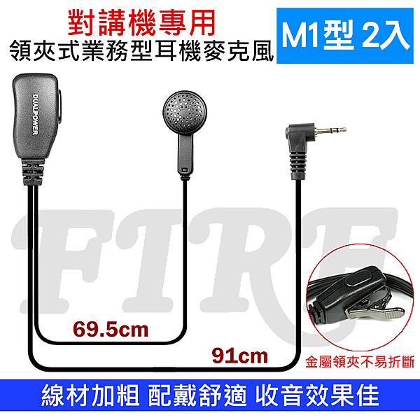 ◤線材加粗.更耐拉扯◢ MOTOROLA專用 無線電對講機業務型耳機麥克風(2入)