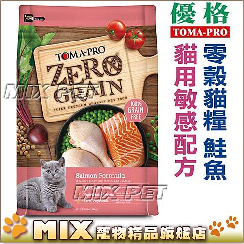 ◆MIX米克斯◆優格.零穀全齡貓用敏感配方【鮭魚2.5磅】