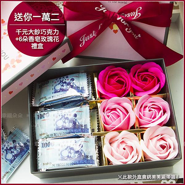 送你一萬二「千元大鈔巧克力+6朵香皂花禮盒」(粉色)-情人節 父親節 母親節 畢業禮物 教師節