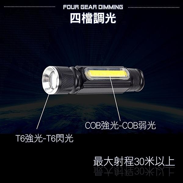 【 全館折扣 】 磁吸式 T6 COB 工作燈 磁吸T6強光手電筒工作燈 強光手電筒 HANLIN03T516