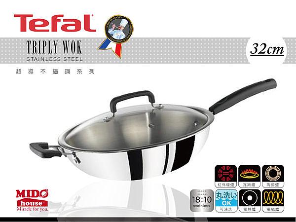 Tefal 法國特福超導不鏽鋼系列小炒鍋含蓋(32cm)《Midohouse》