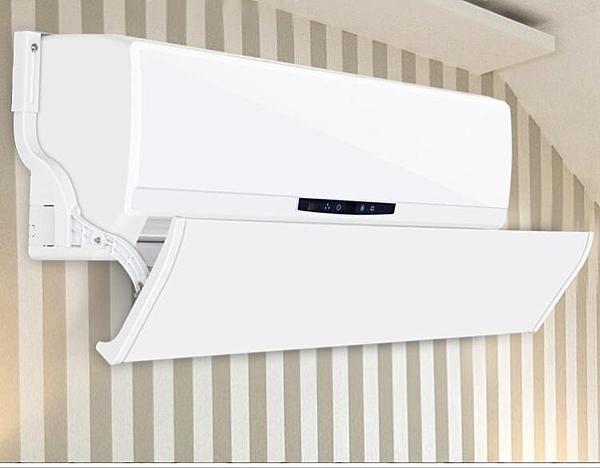 冷氣擋風板 空調擋風板罩導風板出風口遮檔冷氣通用擋板月子防直吹【萬聖夜來臨】