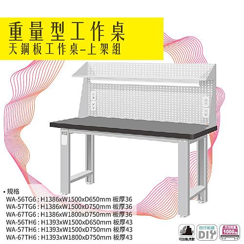 天鋼 WA-57TG6《重量型工作桌-天鋼板工作桌》上架組(一般型) 天鋼板 W1500