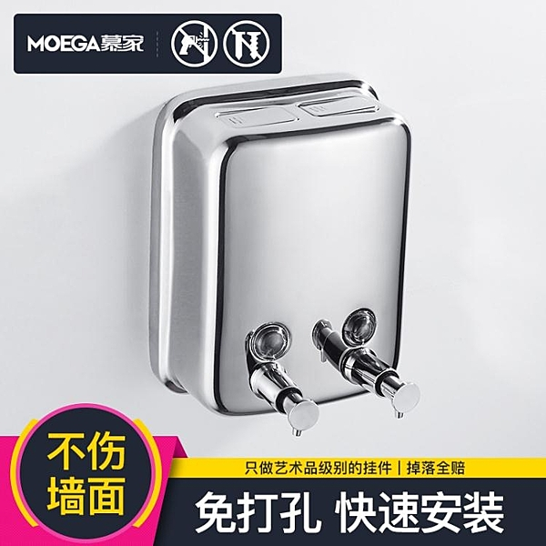 降價兩天 免打孔304不銹鋼給皂液器壁掛衛生間洗手液盒酒店洗發水沐浴露盒