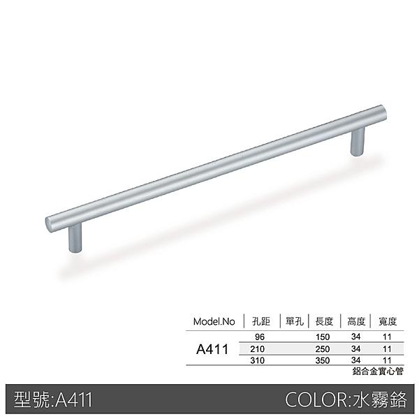 把手 A411 櫥櫃抽屜把手取手五金手把 孔距210mm 寬度11mm 高度34mm