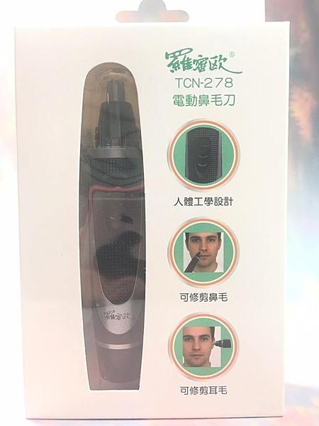 【羅蜜歐 電動鼻毛刀TCS-278】027811鼻毛刀 臉部清潔用品【八八八】e網購