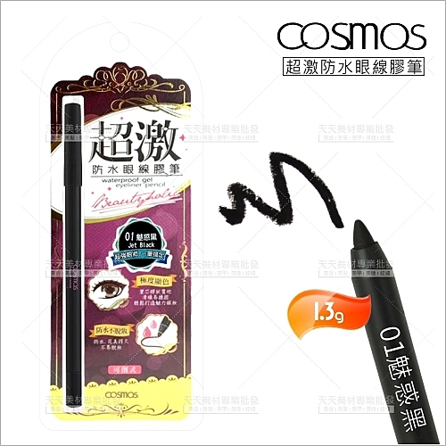 COSMOS超激防水眼線膠筆(01魅惑黑)[47201]