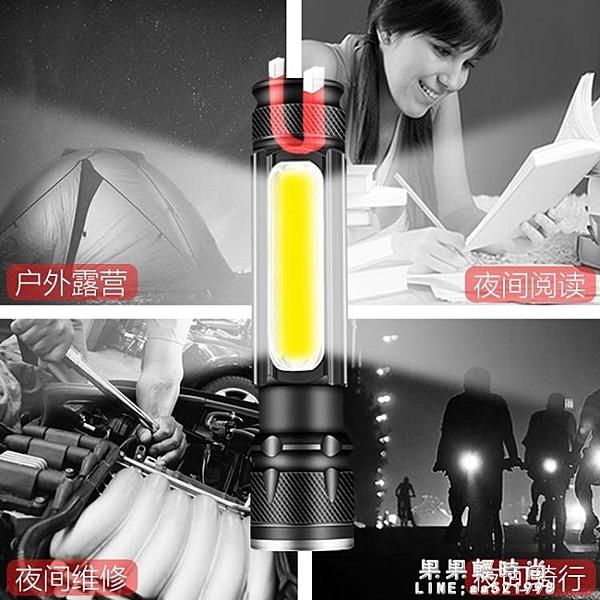 手電筒 強光手電筒可充電超亮led多功能遠射戶外小迷你usb便攜工作燈磁鐵【果果新品】