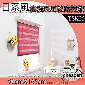 【居家cheaper】浪漫斑馬紋路捲簾 90X165CM(TSK25)90X165CM