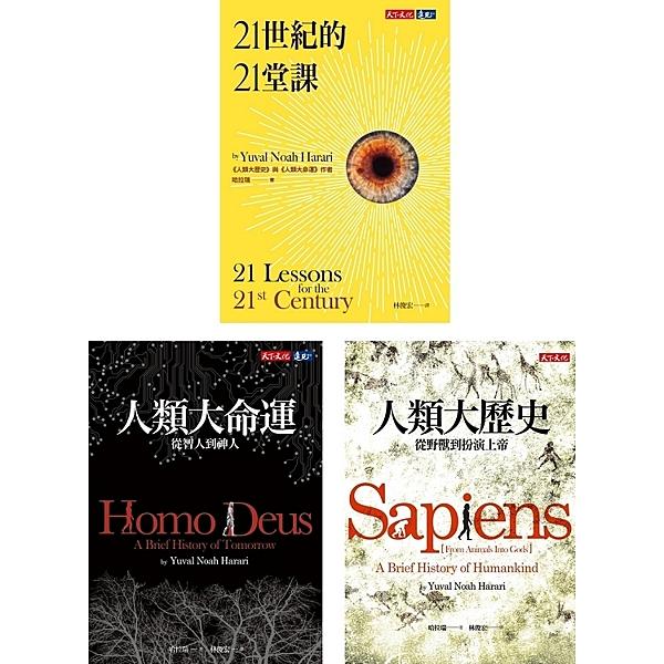 人類三部曲(套書):人類大歷史、人類大命運、21世紀的21堂課