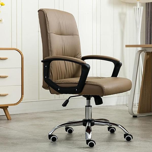 電腦椅 辦公椅會議椅家用座椅靠背椅弓形簡約老板職員椅升降轉椅子