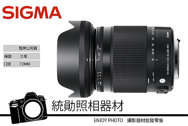 SIGMA 18-300mm DC MACRO OS HSM C FOR NIKON 送保護鏡