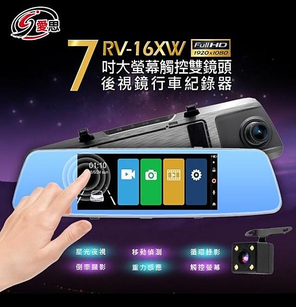 IS愛思 7吋大螢幕觸控雙鏡頭nFull HD 1080P高畫質 170度視角 倒車顯影 停車監控