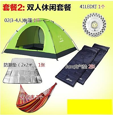熊孩子-帳篷戶外3-4人2人液壓式全自動帳篷多人野外露營帳篷套餐(主圖款22)