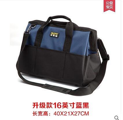 法斯特工具包帆布大号多功能空调家电维修包单肩加厚电工包工具袋  NMS