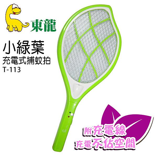 東龍小綠葉充電式捕蚊拍 T-113