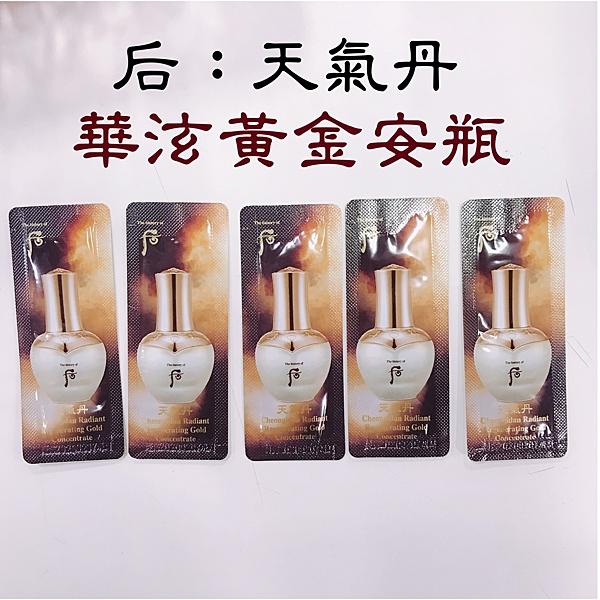 【最新效期】正品 后 whoo 天氣丹 華炫 黃金重生安瓶精華 1ml*10片 (熟齡肌必備)