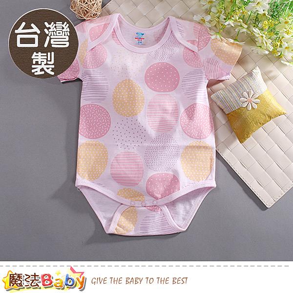 包屁衣 台灣製嬰兒薄款純棉短袖連身衣 魔法Baby