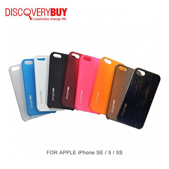 【現貨】DiscoveryBuy Apple iPhone SE / 5 / 5S 磨砂保護殼 手機殼 - 靈動之風系列