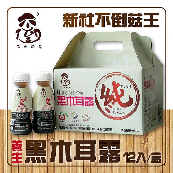 不倒の菇 養生黑木耳露 350mlX12入/禮盒