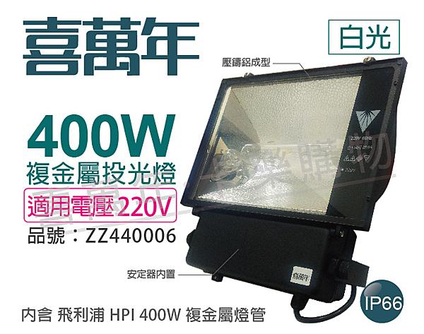 喜萬年 400W 220V 白光 複金屬投光燈 投光燈 泛光燈 (附 PHILIPS 燈管)_ ZZ440006