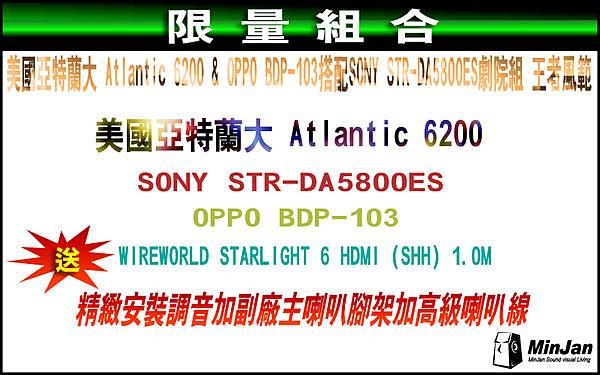 【名展影音】美國亞特蘭大 Atlantic 6200 & OPPO BDP-103搭配SONY STR-DA5800ES劇院組 王者風範
