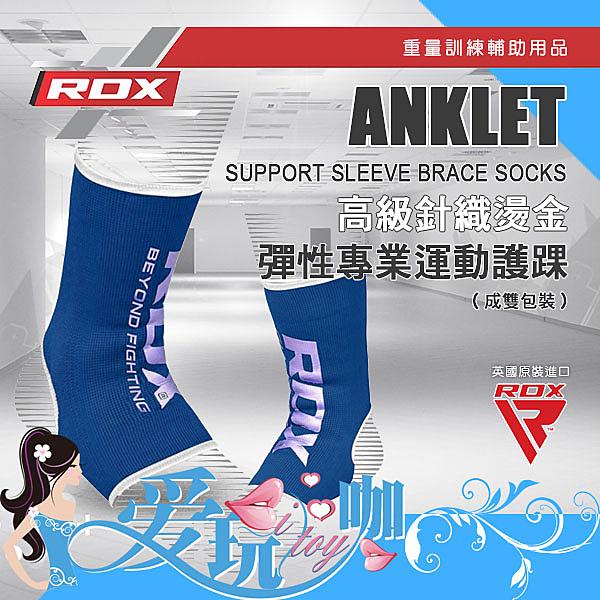 ● M號成雙藍色 ● 英國 RDX 高級針織燙金彈性專業運動護踝 ANKLET SUPPORT SOCKS