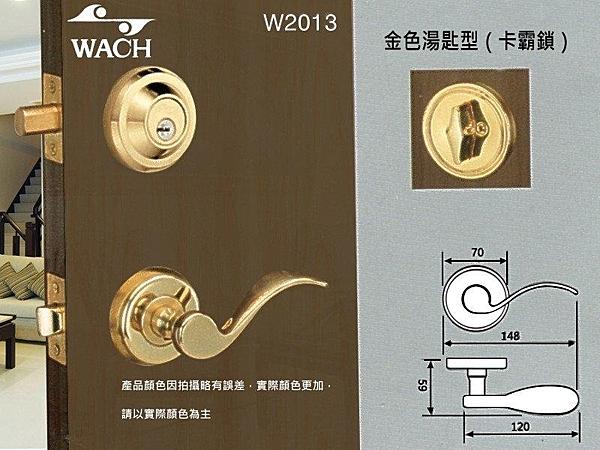 『WACH』花旗 湯匙型 W2013 金色 水平把手+輔助鎖 門鎖 水平鎖 補助鎖 房門鎖 板手鎖 硫化銅門